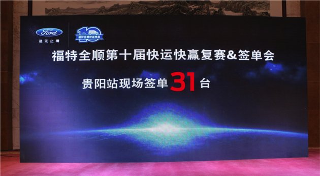 斩获31订单 第十届福特新全顺快运快赢复赛贵阳站成功举办