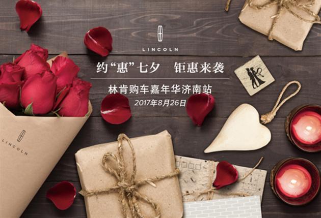 """约惠""""七夕"""" 钜惠来袭 林肯购车嘉年华济南站"""