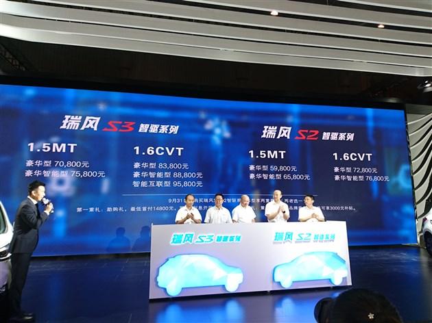 江淮瑞风S3智驱版正式上市 售7.08-9.58万元