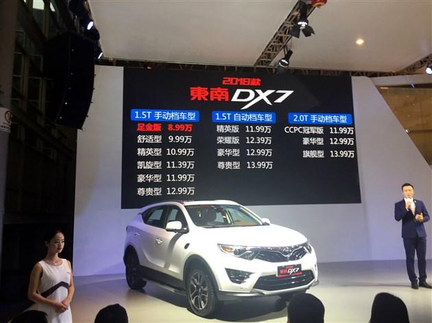 新款东南DX7正式上市 售8.99-13.99万元/配置提升