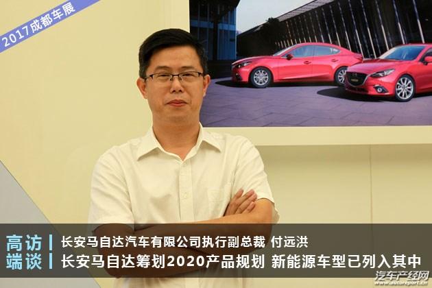 付远洪:长安马自达筹划2020产品规划 新能源车型已列入其中