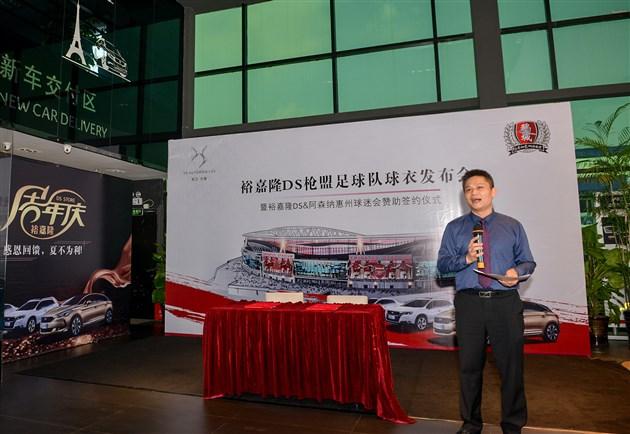 【图文】惠州裕嘉隆DS枪盟足球队发布会圆满成功