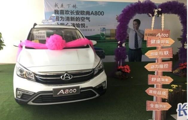 """长安欧尚A800——MPV里的""""小米"""""""