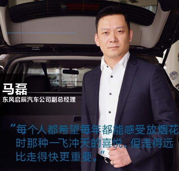 马磊:笃信体系的力量终将引领东风启辰走向远方