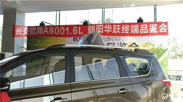 长安欧尚A800 1.6L  朝阳华跃终端品鉴会圆满落幕!