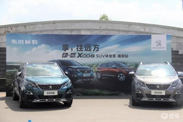 享,往远方——动·感X008 SUV体验营 南京站圆满落幕