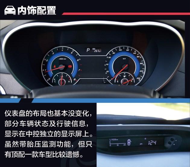 轿车底盘也有大空间 试驾海马福美来f7