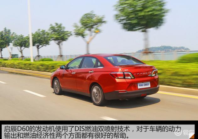 东风启辰D60试驾 视觉设计是最大亮点高清图片