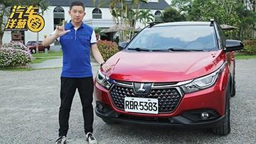 这台SUV大陆比台湾便宜一半 还没减配?