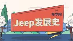 视知车学院 详解Jeep发展史