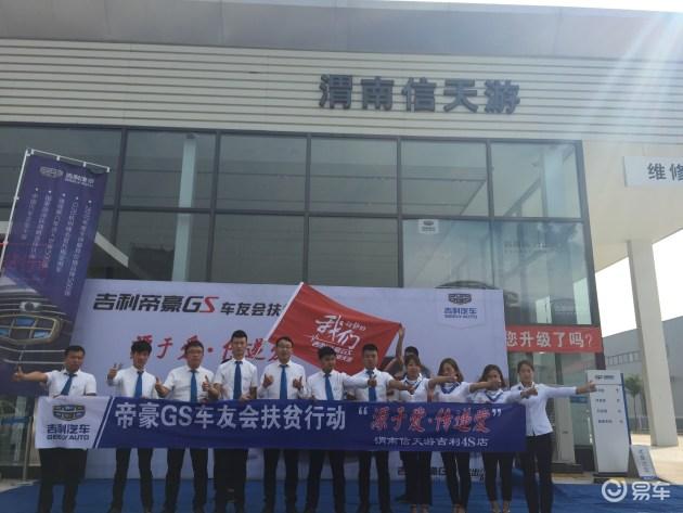 渭南信天游吉利4s店扶贫济困慰问团将爱心传递千万家