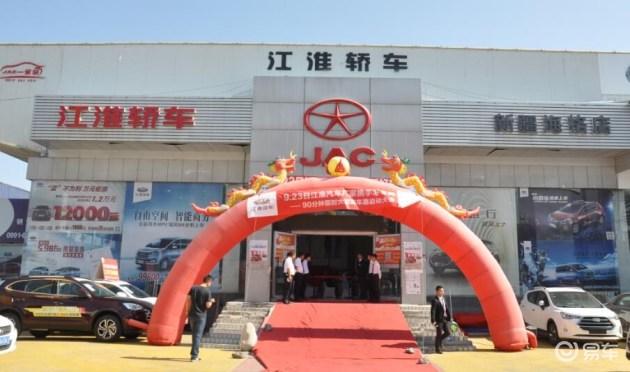 江淮新款瑞风S2及S3新疆区上市发布会簪限时抢购会圆满结束