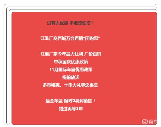 9.23江淮厂家直销抢购会大卖 收场
