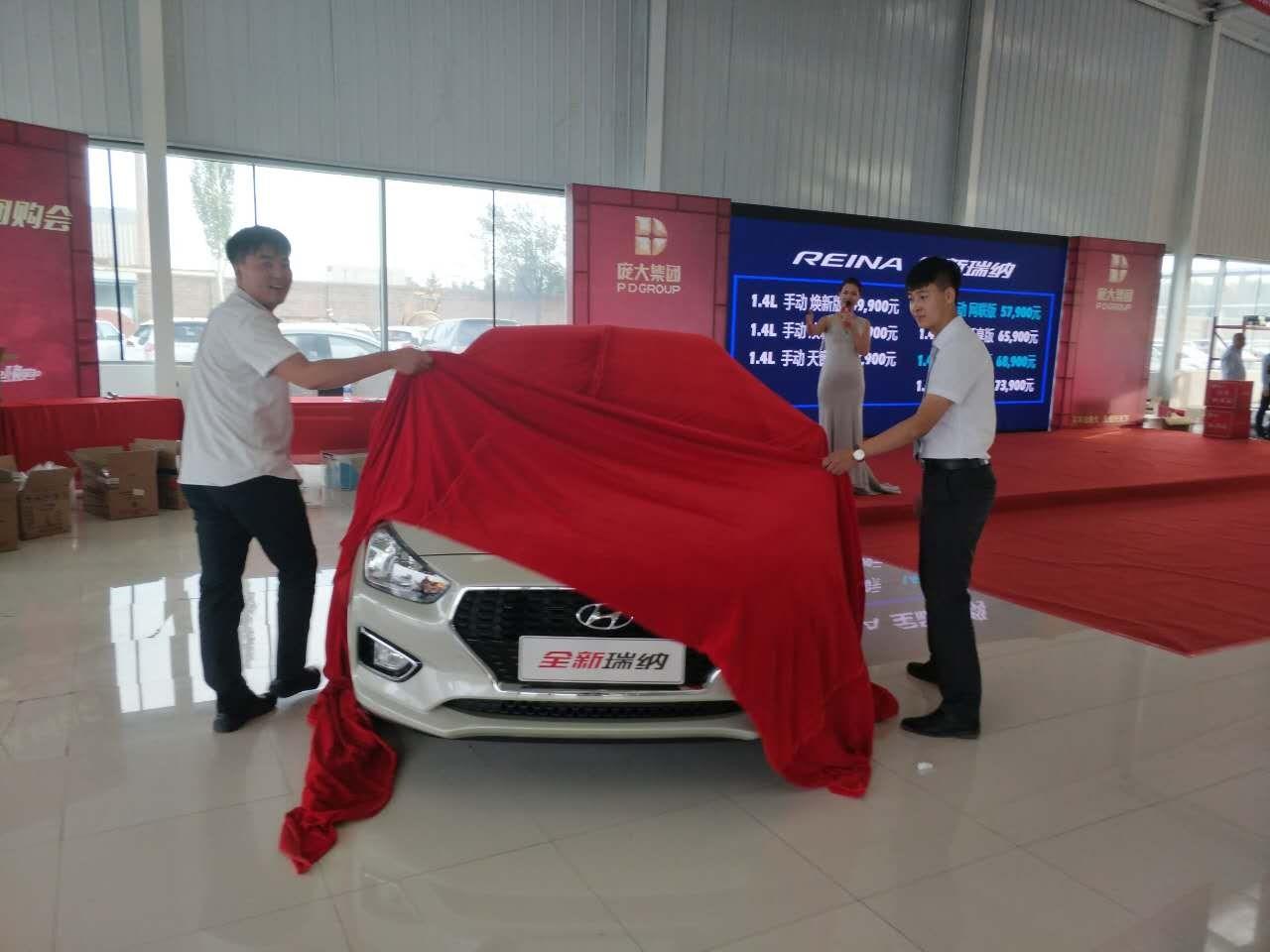北京现代全新瑞纳呼和浩特正式上市 售4.99-7.39万 七款车型