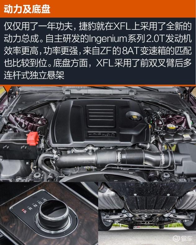全新的动力总成在参数上较老款有了明显提升,全新的发动机与这台ZF的8AT变速箱配合起来也令人满意。XFL提供了三种不同动力的车型供消费者选择,分别是两款2.0T的高低功率版,以及一个3.0机械增压的版本。
