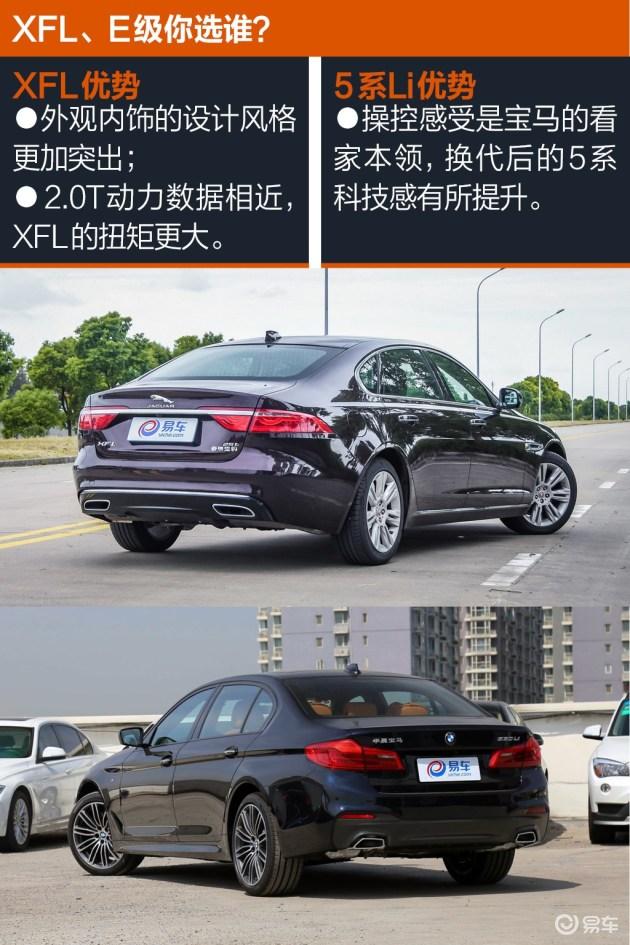 两款轴距超过3100mm的行政级轿车,在车内空间上的表现毋庸置疑。不过在空间利用方面,宝马显然是没有下更大的功夫。体验者在5系Li的后排,头部空间表现还不错,但是腿部空间明显没有想象中那么充裕,与XFL相比逊色了不少。