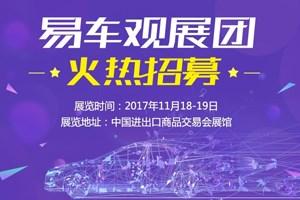 广州车展易车观展团门票免费抢