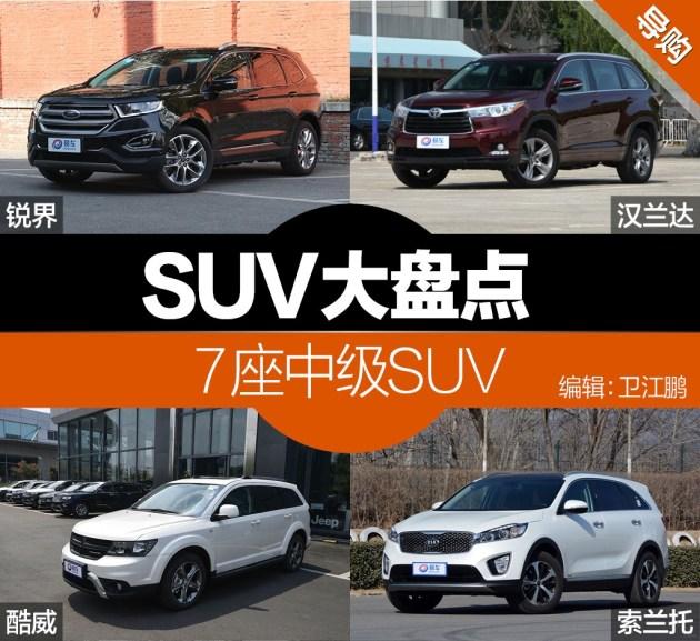 �J界作�殚L安福特的旗��型,定位都市SUV,全系共有9��7座款型。售�r�^�g��27.98-44.98�f元。