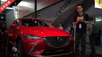 广州车展 解读马自达CX-3