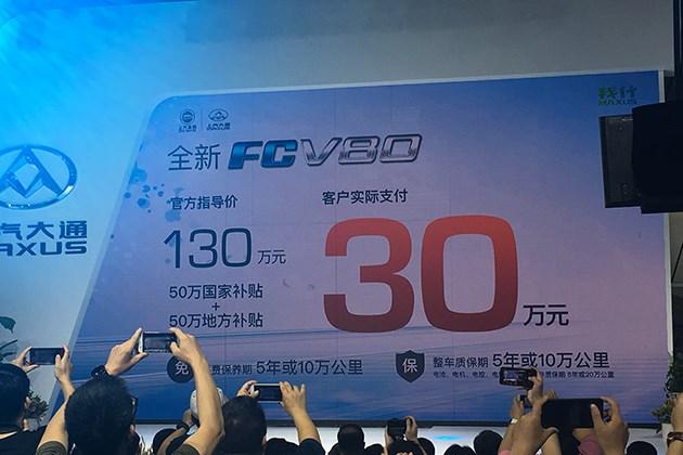 2017广州车展:上汽大通FCV80上市 补贴后售价30万元