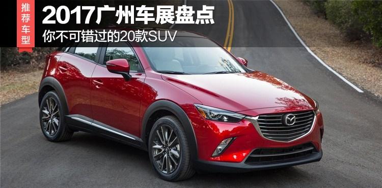 2017广州车展盘点 你不可错过的20款SUV