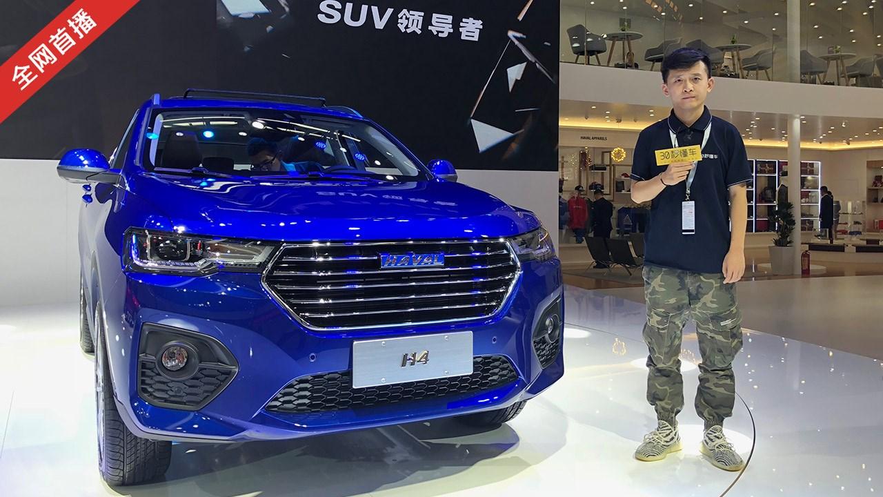 广州车展 解读哈弗H4蓝标版