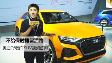 奥迪Q8跑车SUV视频首测