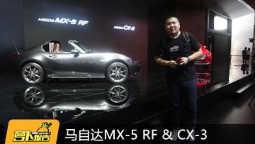广州车展 马自达MX5-RF/CX-3