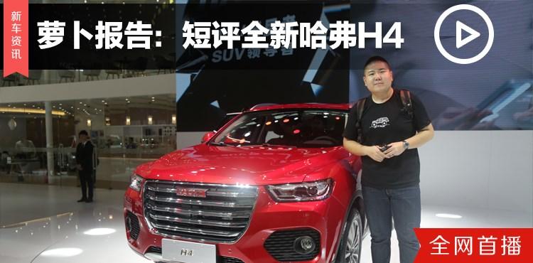《萝卜报告》2017广州车展 短评哈弗H4