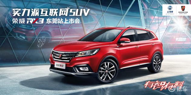 实力派互联网SUV荣威RX3 东莞上市发布会即将实力登场