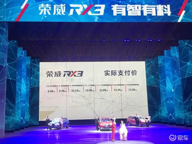 荣威RX3吹响进军紧凑级SUV号角 实际支付价8.48万起西北上市