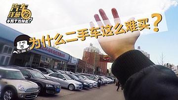在中国买二手车为什么这么难