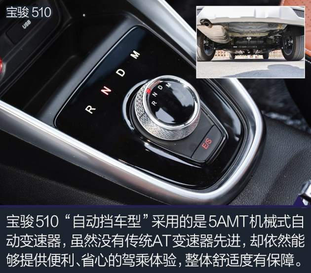 宝骏510具有一幅未来感十足的外形设计,这让它能够在短时间之内吸引到众多的年轻用户。在车内颜色搭配、功能布局方面,宝骏510同样表现出色,品质感优异。也许相比远景X3来说,宝骏510稍微欠缺一些配置优势,但在价格相差不大的前提下,它凭借造型、空间等优势,依然能够为自己赢得更多的呼声。