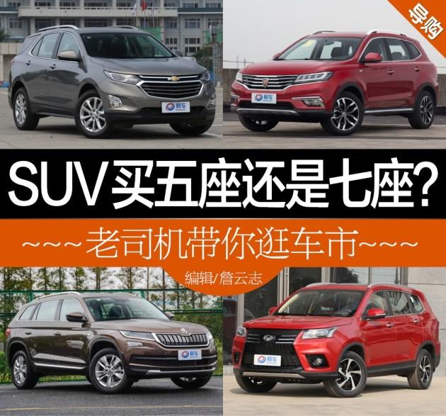 老司机带你逛车市:买SUV到底是五座好还是七座好?