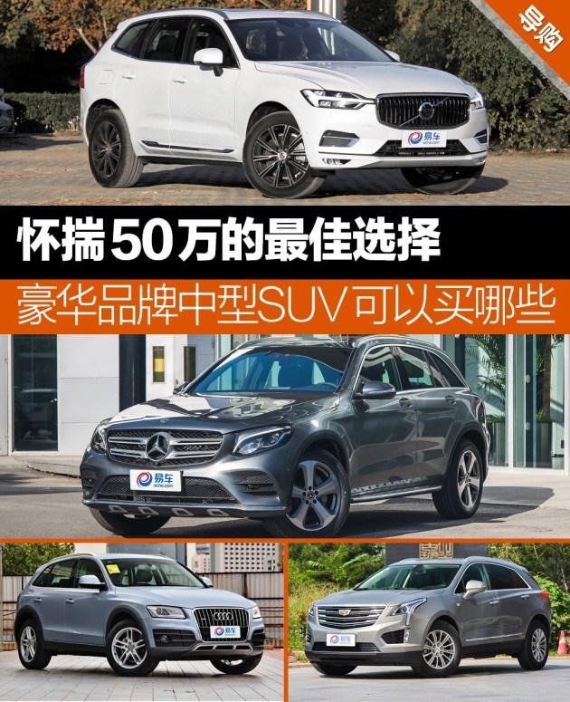 沃尔沃全新XC60于12月20日正式上市,新车共8款车型三个动力区间,官方指导价36.99-60.99万元。沃尔沃全新XC60的上市即将打破豪华中型SUV市场的平静,让怀揣50万的消费者们除了德系和美系豪华品牌以外,拥有了更多选择。除了今天的主角沃尔沃全新XC60以外,我们还带来了其它三款主流豪华品牌中型SUV,这四款车都是时下热门的高性价比车型。