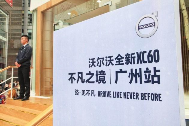不凡之境 全新XC60广州震撼上市-图3