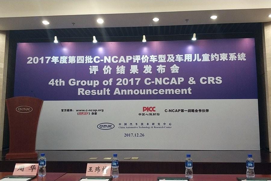 2017年第四批C-NCAP碰撞测试成绩公布 15款车获5星