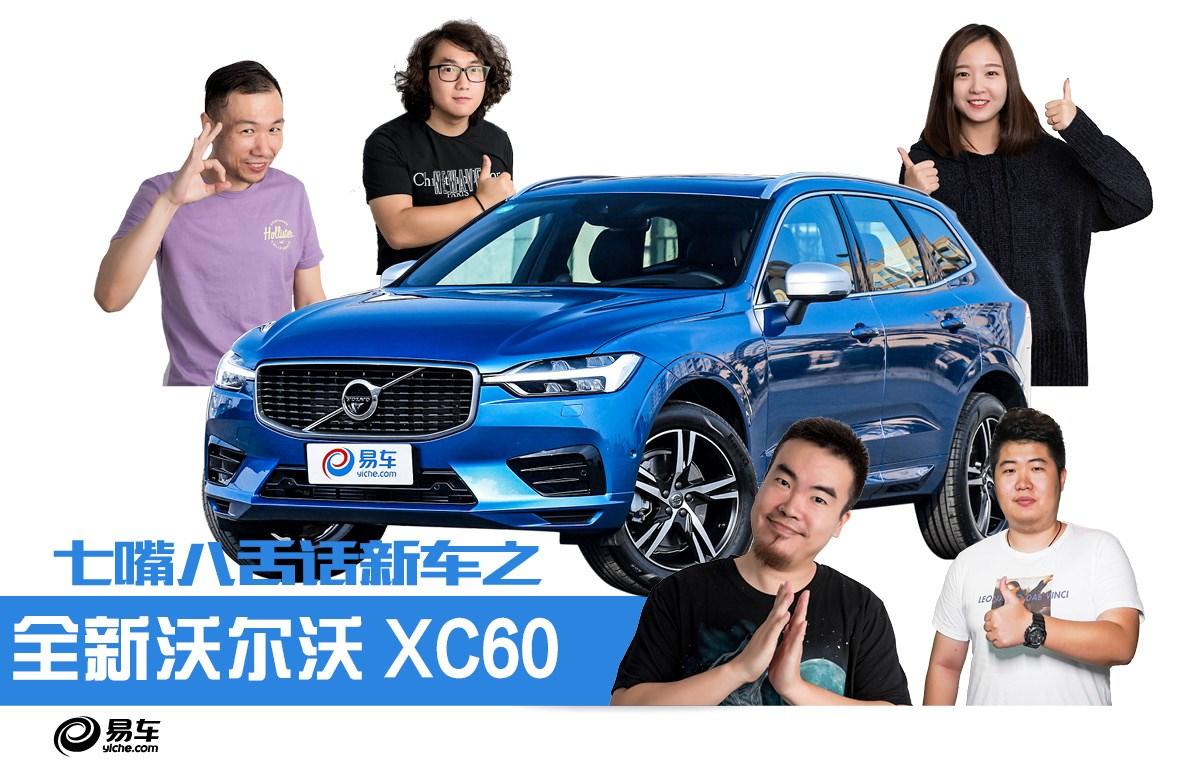 七嘴八舌话新车之全新沃尔沃XC60 锐设计轻生活悦驾乘