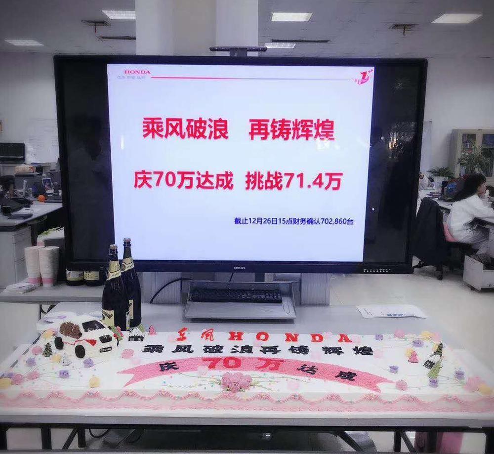 东风本田完成70万辆销量目标 下一个挑战是什么?