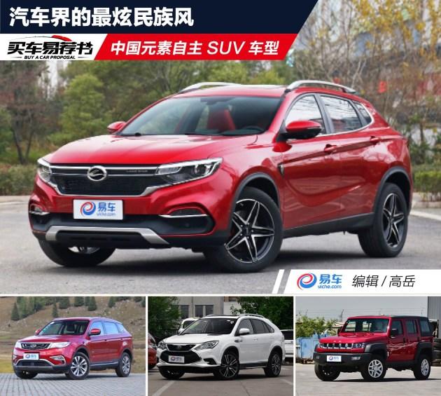 具有中国元素的自主SUV推荐 汽车界最炫民族风