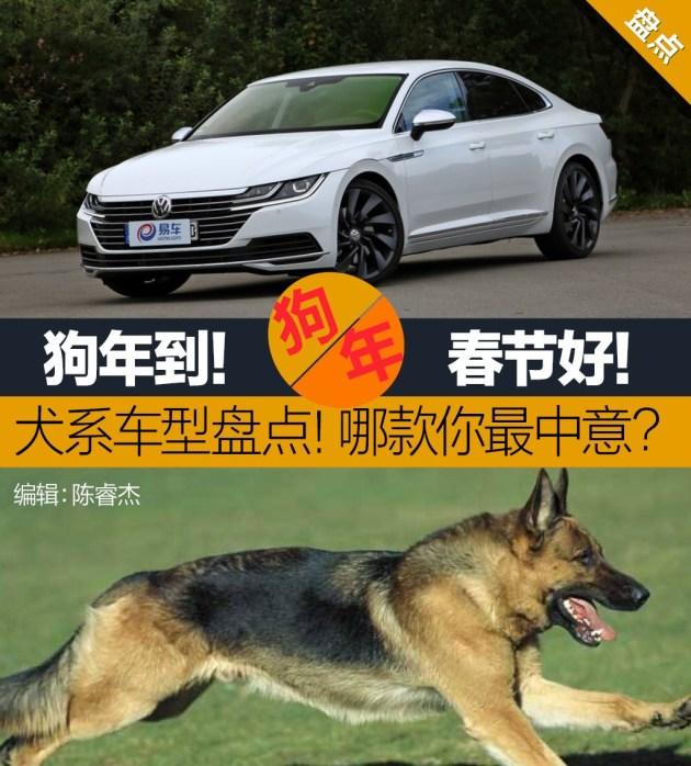 """狗年到!""""犬系车型""""大分类 哪款是你的菜?"""