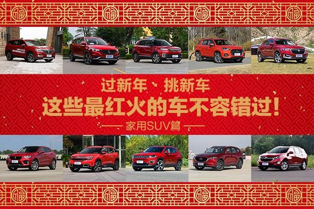 过新年挑新车 这些最红火的车不容错过 家用SUV篇