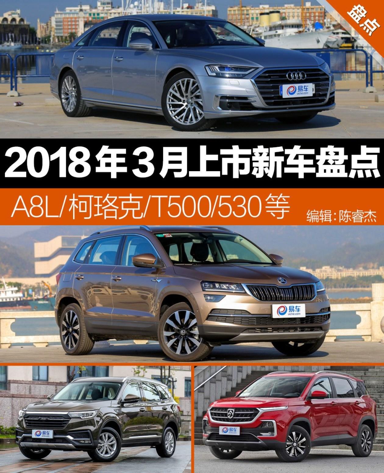 盘点2018年3月将上市新车 柯珞克/宝骏530/众泰T500领衔