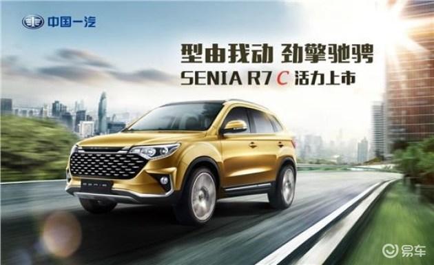 一汽森雅宣布2018年首款新车型senia r7c正式上市.