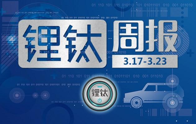 锂钛周报|长城欲2025完成L5主动驾驶 百度获无人车路测资格