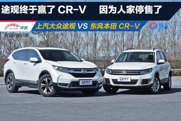 大众途观L对比东本CR-V 虽然召回但谁更强?