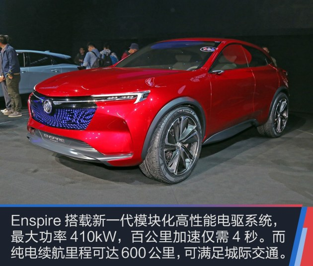 Buick Electric Car: Buick Enspire To Bow In Beijing As An