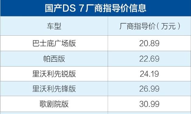 国产DS 7正式上市 售价20.89-30.99万元