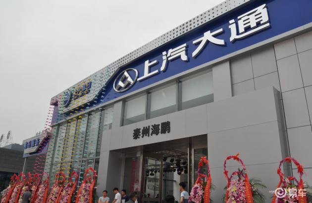 江苏海鹏集团泰州上汽大通4s店盛大开业