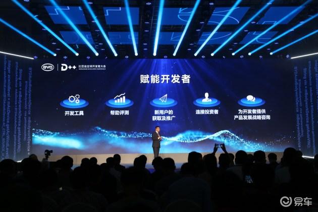 比亚迪全球开发者大会 秦Pro将于9月20日正式上市